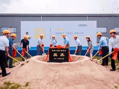 Crown-科朗叉车中国(苏州)工厂三期扩建工程项目开工